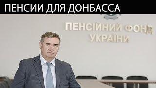 Новое о пенсии для жителей Донбасса