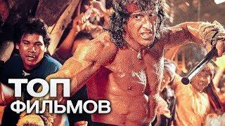 10 ТЕПЛЫХ ЛАМПОВЫХ БОЕВИКОВ ИЗ 90-Х!