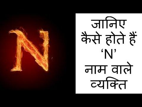 जानिए कैसे होते हैं 'N' नाम वाले व्यक्ति Here are how The 'N' Name People
