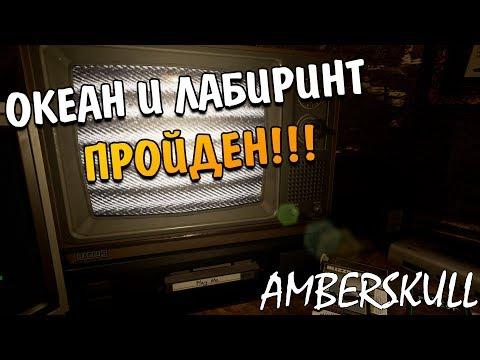 Amberskull ► ОКЕАН И ЛАБИРИНТ ПРОЙДЕН!!! (Прохождение №2)