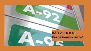 ВАЗ 2110 # 16: какой бензин лучше заливать 92, 95 или 98?