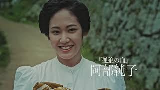 STORY> 2018年、駆け出しTVディレクターの桜子(阿部純子)は、ロシア兵...