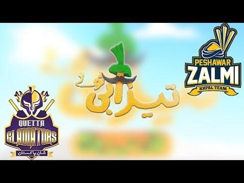Quetta Gladiators Vs Peshawar Zalmi | Match 10 | Funny Punjabi Totay | Tezabi Totay | HBL PSL 2018 thumbnail