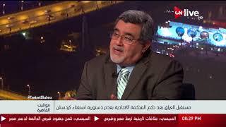 بتوقيت القاهرة ـ سالم مشكور: المحكمة الاتحادية طبقت الدستور في حكمها ضد استفتاء كردستان