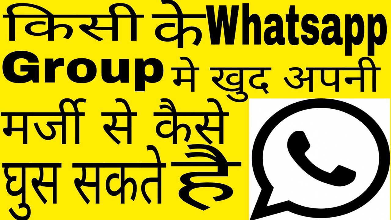 join whatsapp group manually | कोई भी whatsapp Group खुद ही केसे Join कर  सकते है