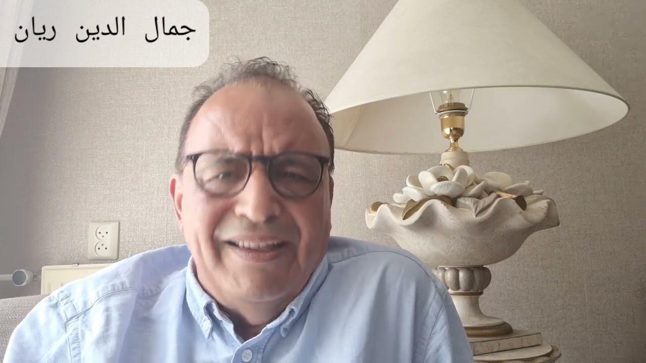 مغاربة العالم ضحية مشكلة التواصل للحكومة المغربية والمؤسسات- جمال الدين ريان