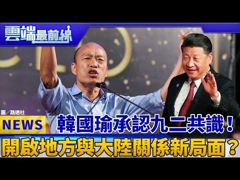 韓國瑜承認九二共識! 開啟地方與大陸關係新局面?|雲端最前線 EP488精華