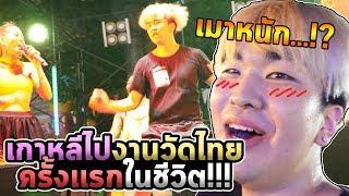 เมื่อเกาหลีบ้าไปงานวัดครั้งแรกในชีวิต-โคตรบ้า-vlog