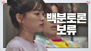 안재홍(An Jae hong)-천우희(Chun Woo hee) 고백의 [100분 토론] 결과 ☞ 보류 ⊙_ ⊙?! 멜로가 체질(Be melodramatic) 12회