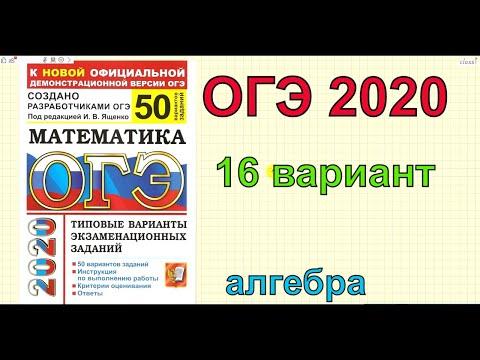 """Ященко """"50 вариантов"""". 16 вариант. ЗАДАЧИ ПРО КОМНАТУ. ОГЭ по математике 2020."""
