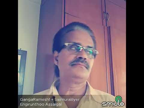 Karaoke of Engiruntho Aasaigal Chandhrodhayam M R Radha J
