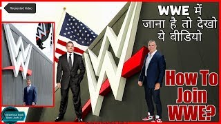 WWE में कैसे जाये? | How To Join WWE | WWE Me Kaise Jaaye? | How To Join WWE From India | Hindi
