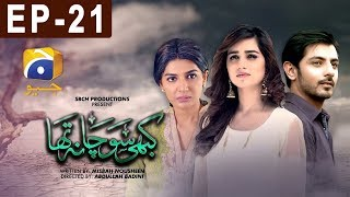 Kabhi Socha Na Tha - Episode 21 | Har Pal Geo