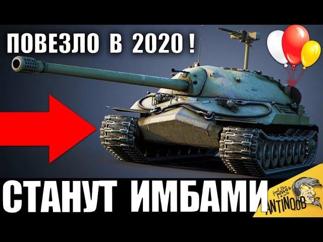 УРА! ВСЕМ ВЛАДЕЛЬЦАМ ИС-7 и ИС-3 ПОВЕЗЛО! ВАС ЖДЕТ ИМБА в World of Tanks?