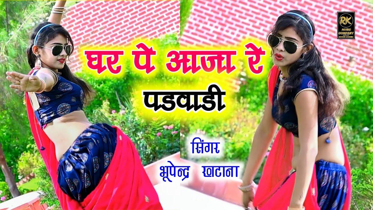 Download घर पे आजा रे पडवाडी    बडगो बोझ ग्रस्ति को    Singer Bhupendra Khatana