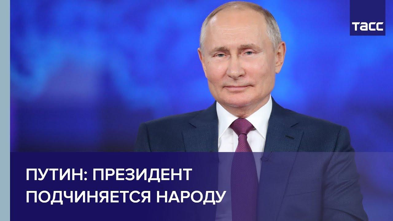 Путин: Президент подчиняется народу