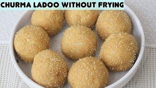 Churma Ladoo without Frying Recipe - चरम लडड बन तल रसप - Priya R - Magic of Indian Rasoi