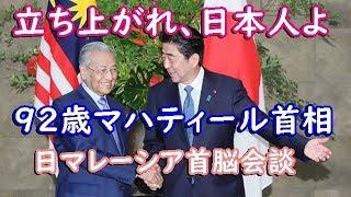 「立ち上がれ、日本人よ」92歳マハティール首相が選んだ就任初訪問国は日本!日マレーシア首脳会談Japan-Malaysia Summit Meeting