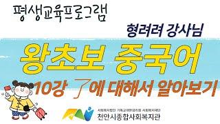 [천안시종합사회복지관] 온라인 강의 '왕초보 중…