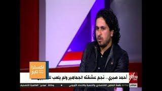 اكسترا تايم | أحمد صبري يكشف أسباب أزمته مع نادي الرجاء