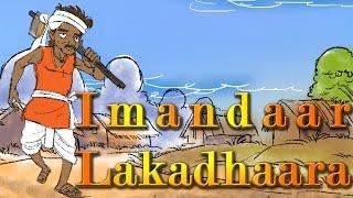 Imandaar Lakadhaara | Kilkariyan | Hindi Stories for Kids | Bedtime Children Stories | Kids Stories