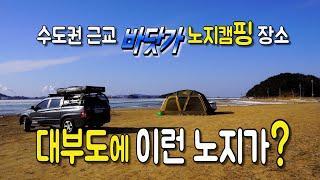 수도권근교 노지캠핑 | 대부도 바닷가 무료캠핑장소 공개…