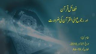 Fazail e Quran awr Ruju-ilal Quran ki Zarorat : Speech Shaykh-ul-Islam Dr. Muhammad Tahir-ul-Qadri