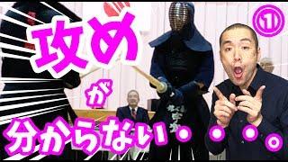 【Kendo/剣道】<攻めでお困りの方へ1/3> たった11分15秒の動画であなたの攻めに対する考え方が変わります。How to Seme Vol.1