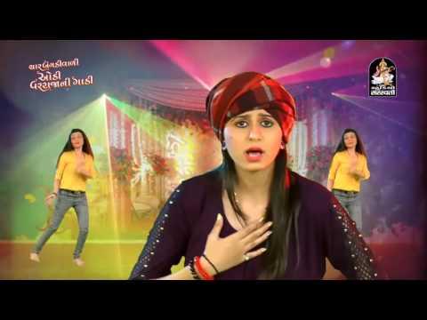 Kinjal Dave 2017 | Bend Vage Vaja Vage | Dj Jonadiyo Part 3 | Produce By Studio Saraswati