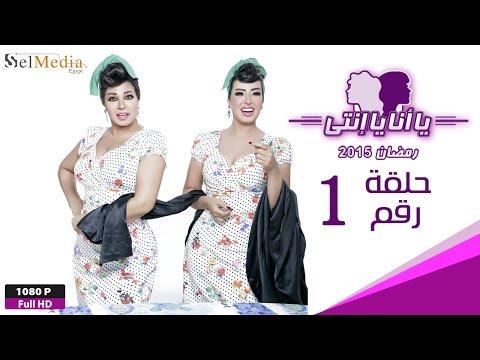 مسلسل يا أنا يا إنتي - الحلقة الأولى - Ya Ana Ya Enty EP1