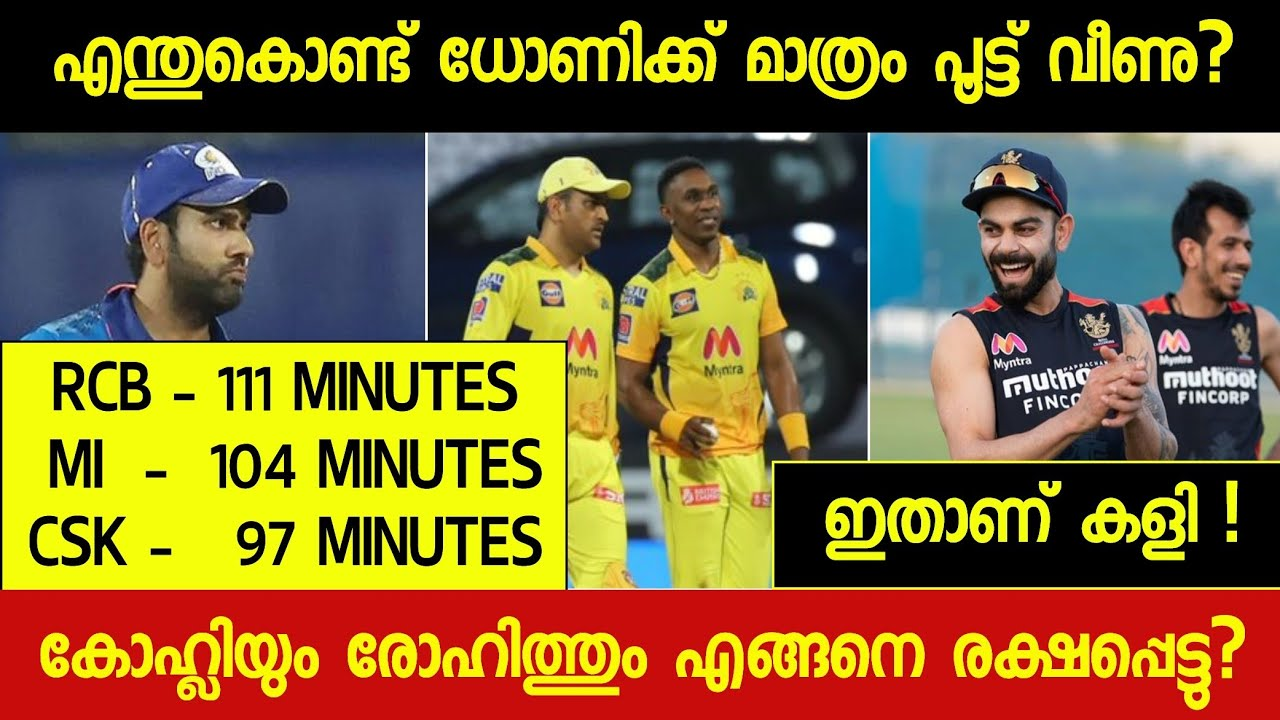 WHY MS DHONI GOT FINED FOR A MATCH THAT FINISHED EARLIER THAN RCB VS MI MATCH ? SLOW OVER RATE |