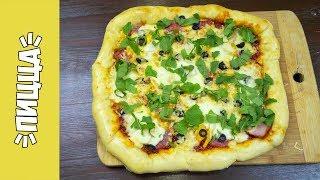 Рецепт классической пиццы(ПО ДОМАШНЕМУ)