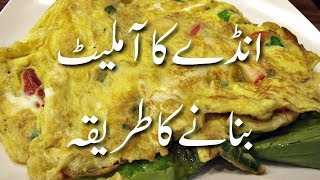 Egg Omelette Pakistani Style In Urdu انڈا آملیٹ بنانے کا طریقہ How To Cook Egg Omelette In Microwave