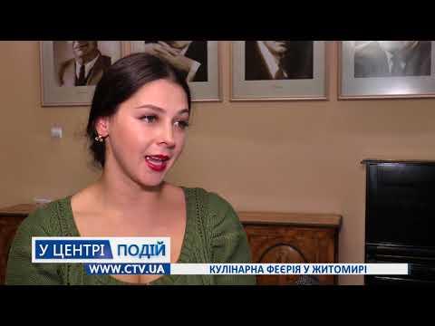 Союз ТВ Телекомпания: Кулінарна феєрія у житомирі