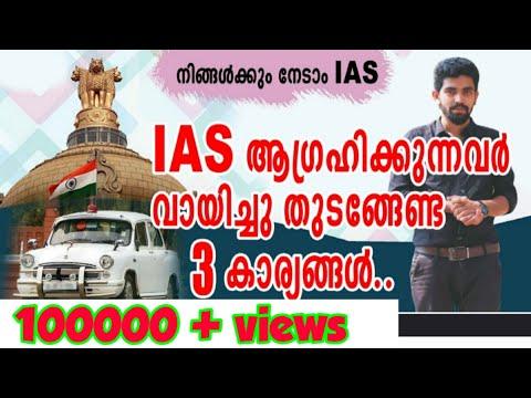 IAS/IPS ആഗ്രഹിക്കുന്നവർ ചെയ്യേണ്ട 3 കാര്യങ്ങൾ-IAS PREPARATION FOR BEGINNERS UPSC CIVIL SERVICE