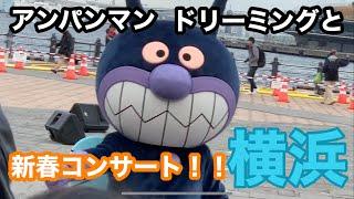 アンパンマンショー、イン横浜消防出初式! 横からのアングルです。 □チャンネル登録お願いします! https://www.youtube.com/channel/UCIPrIDQDZ0cOkrzBpIod41A ...