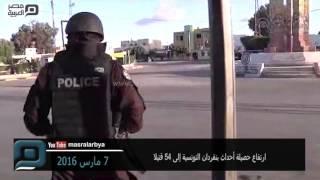 مصر العربية | ارتفاع حصيلة أحداث بنقردان التونسية إلى 45 قتيلا