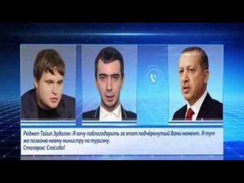 Алло, это Эрдоган? Появилась полная запись разговора пранкеров с президентом Турции