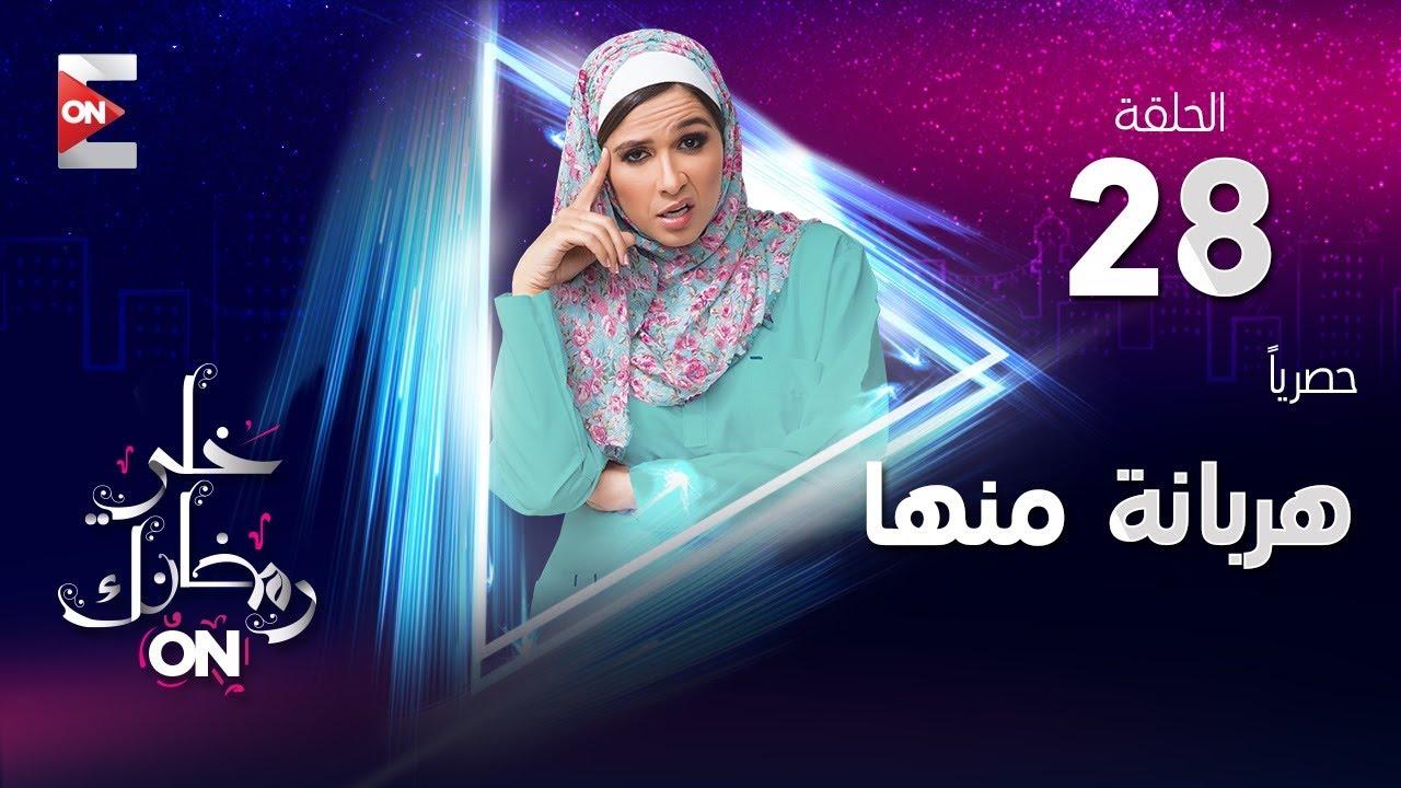 مسلسل هربانة منها - HD الحلقة الثامنة والعشرون - ياسمين عبد العزيز ومصطفى خاطر - (Harbana Menha (28