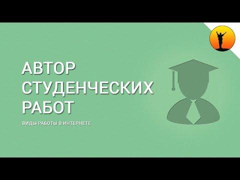 Автор студенческих работ - где искать работу и особенности профессии