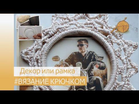 Вязание крючком для декора дома или фоторамка