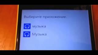 Приложение Музыка или музыка - windows phone прикол