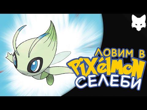 Вопрос: Как поймать Селеби в игре Покемон Кристалл?