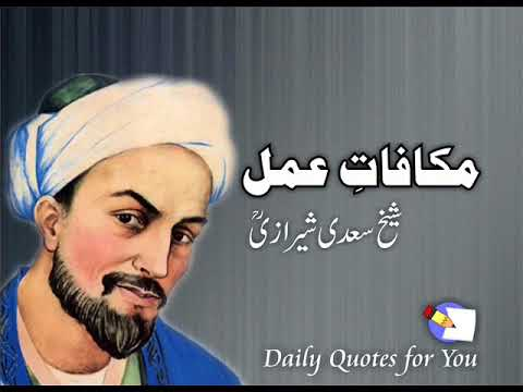 "Makafatay Amal ""شیخ سعدی شیرازی"