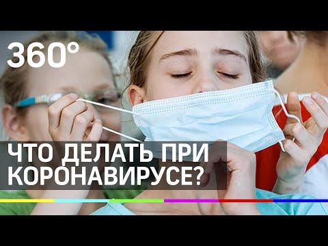 Что делать в случае коронавируса - Роспотребнадзор дал рекомендации