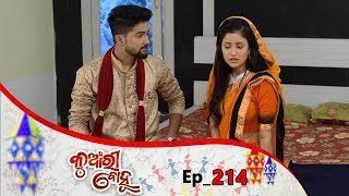Kunwari Bohu | Full Ep 214 | 17th June 2019 | Odia Serial - TarangTV