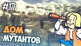Fallout New Vegas Прохождение  -  Дом мутантов - Часть 17