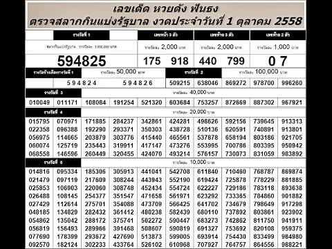 ตรวจหวย 1/10/58 ตรวจสลากกินแบ่งรัฐบาล วันที่ 1 ตุลาคม 2558