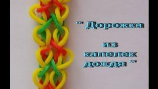 браслет ДОРОЖКА ИЗ КАПЕЛЕК ДОЖДЯ из резиночек rainbow loom bands без станка на рогатке