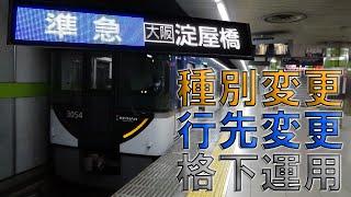 【もうすぐ消える】京阪3000系のトンデモ運用に乗ってみた【声実#28】